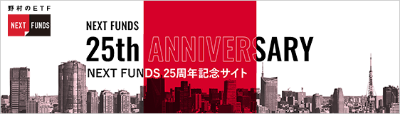 NEXT FUNDS 25周年記念サイト
